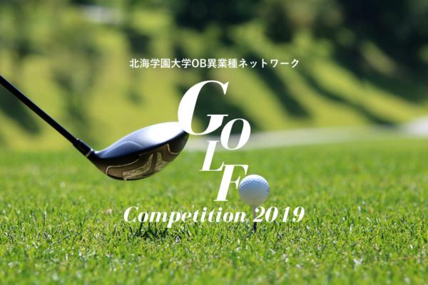 【悪天候のため中止、来年へ】第6回親睦ゴルフコンペ