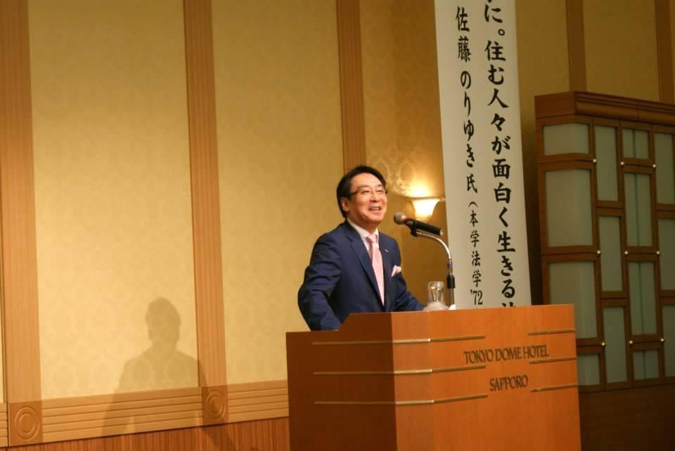 【ご報告】平成26年度定期総会・講演会「佐藤のりゆき氏講演」